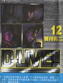 天才驾驶员D-LIVE!! 第12卷