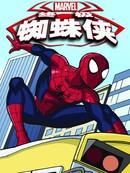 终极蜘蛛侠无限漫画漫画