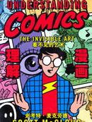 理解漫画漫画