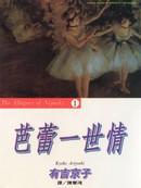 芭蕾一世情 第6卷