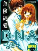 危险纯爱D.N.A.漫画