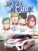进击的赛车少年漫画