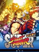 超级街头霸王v1:新生代漫画