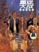 星球大战:破碎的帝国漫画
