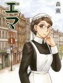 爱玛-英国恋物语漫画