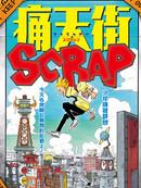 痛天街SCRAP漫画