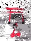 Paradise Lost漫画