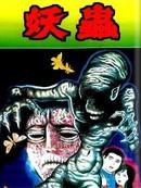 妖虫 第1卷
