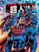降临:超人战队  第1卷