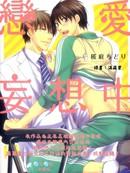 恋爱妄想中 第1卷