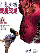 月亮女孩和恶魔恐龙 第3卷