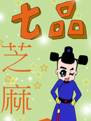 七品芝麻官漫画