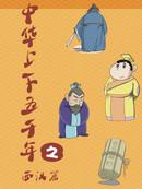 中华上下五千年之西汉篇漫画