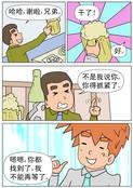 一个人习惯了漫画