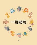 一群动物漫画