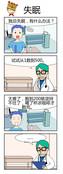 医院的人漫画