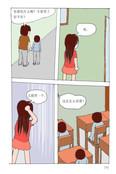 怎么讲课漫画