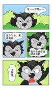 真走运漫画