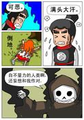 自不量力的人漫画