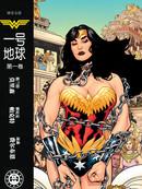 神奇女侠:一号地球漫画