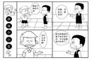 教下象棋漫画