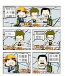 酒中趣事漫画