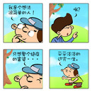 绝症的富婆漫画