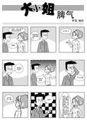 浪漫的事儿漫画