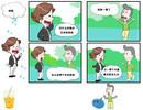 老婆生气漫画