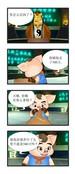 乐笑鸟漫画