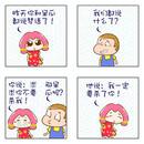 梁山伯朱丽叶漫画