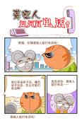 聋哑人漫画