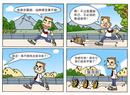 喜欢晨跑漫画