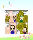 乡下人漫画