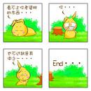 小兔子漫画