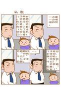 笑家庭漫画
