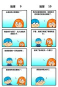 心微蓝漫画