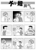 男女平等漫画