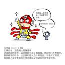 泡面超人漫画