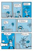 清理口香糖漫画