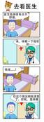 去看医生漫画