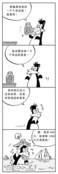 全球变暖漫画