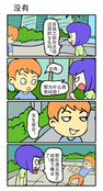 审问老公漫画