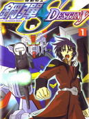 高达SEED-Destiny漫画