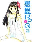 恋爱RPG 第3卷