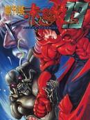 赤蝎13 第2卷