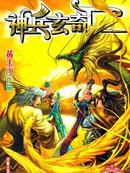 神兵玄奇F 第11卷