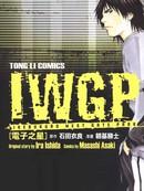 IWGP電子之星 第1卷