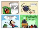 死虫虫漫画