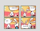兔兔 第10回